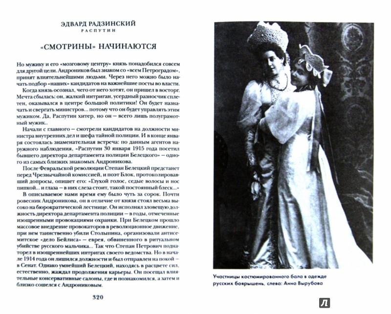 Иллюстрация 1 из 12 для Распутин - Эдвард Радзинский | Лабиринт - книги. Источник: Лабиринт