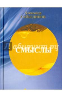 Сайбединов Александр » Смыслы