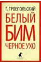 Белый Бим Черное Ухо, Троепольский Гавриил Николаевич