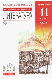 Русский язык и литература. Литература. Базовый уровень. 11 класс. Учебник в 2 частях. Часть 1. ФГОС