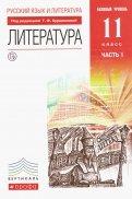 Русский язык и литература. Литература. 11 класс. Базовый уровень. Учебник в 2 частях. Часть 1. ФГОС