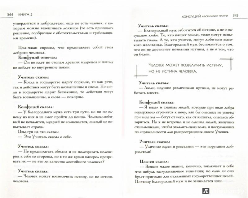 Иллюстрация 1 из 11 для Большая книга восточной мудрости | Лабиринт - книги. Источник: Лабиринт