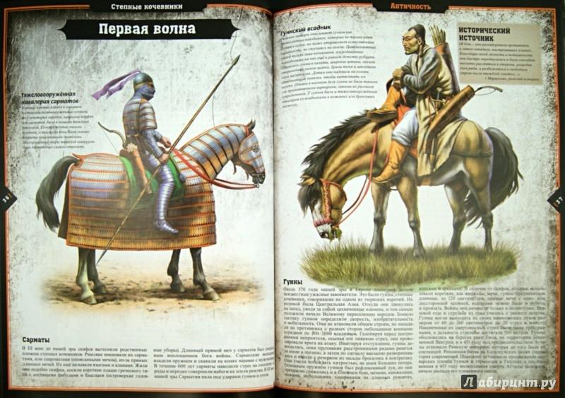 Иллюстрация 1 из 6 для Воины. Иллюстрированный атлас | Лабиринт - книги. Источник: Лабиринт