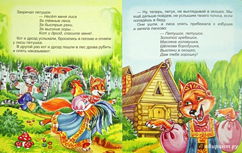 Иллюстрация 1 из 12 для Петушок - золотой гребешок | Лабиринт - книги. Источник: Лабиринт