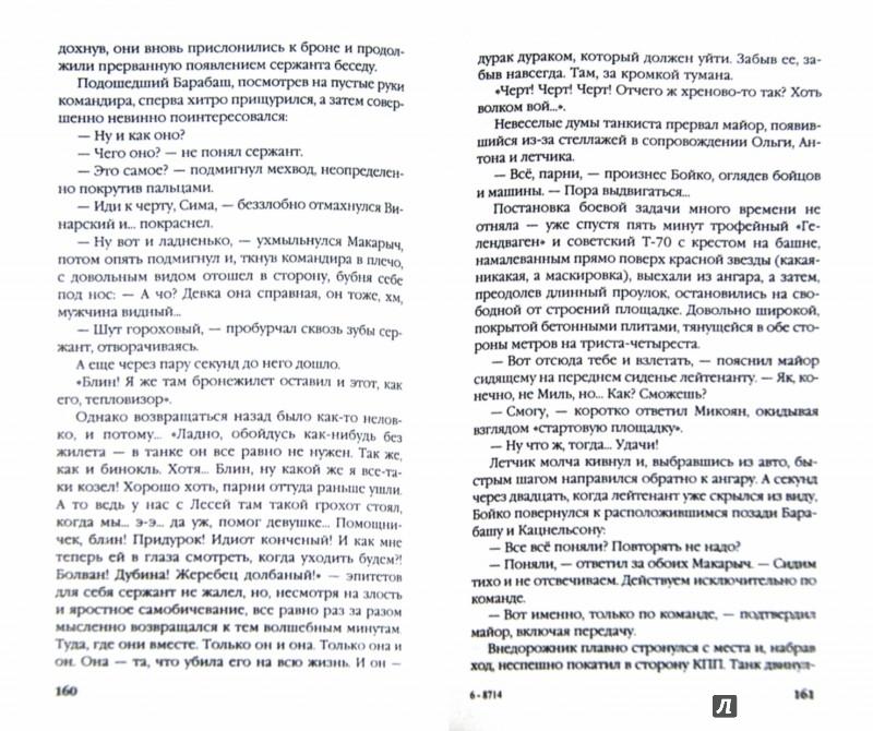 Иллюстрация 1 из 9 для Дорога на Сталинград. Экипаж легкого танка - Владимир Тимофеев | Лабиринт - книги. Источник: Лабиринт