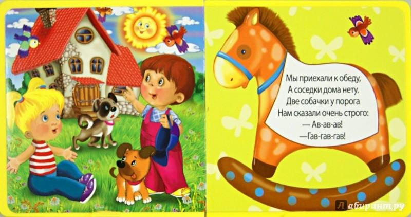 Иллюстрация 1 из 2 для Едем, едем на лошадке - Ирина Токмакова   Лабиринт - книги. Источник: Лабиринт