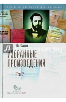Избранные произведения. В 2-х томах. Том 2