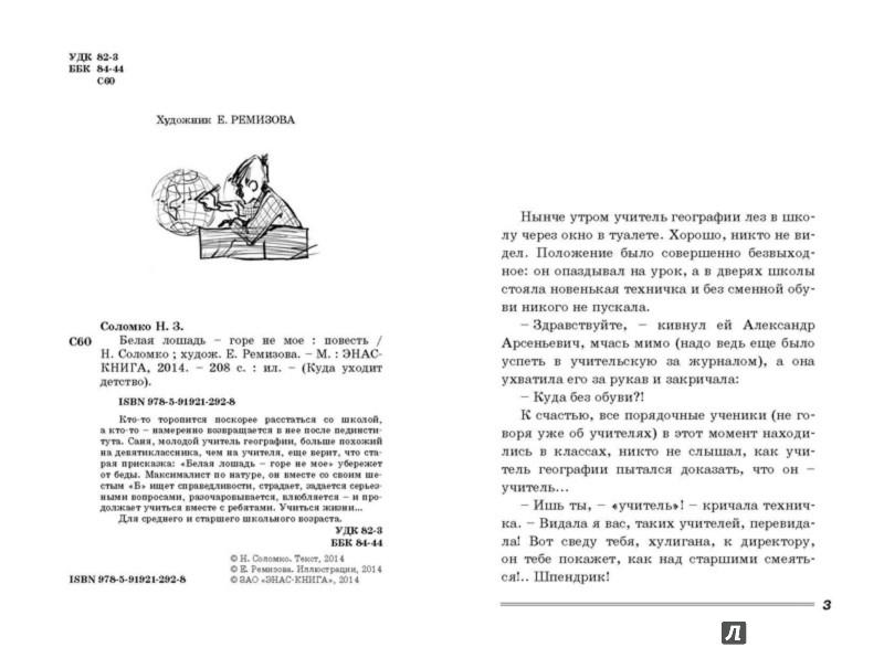 Иллюстрация 1 из 3 для Белая лошадь - горе не мое - Наталия Соломко | Лабиринт - книги. Источник: Лабиринт