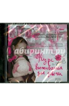 Zakazat.ru: Курс выживания для девочек (CDmp3). Калинина Галина