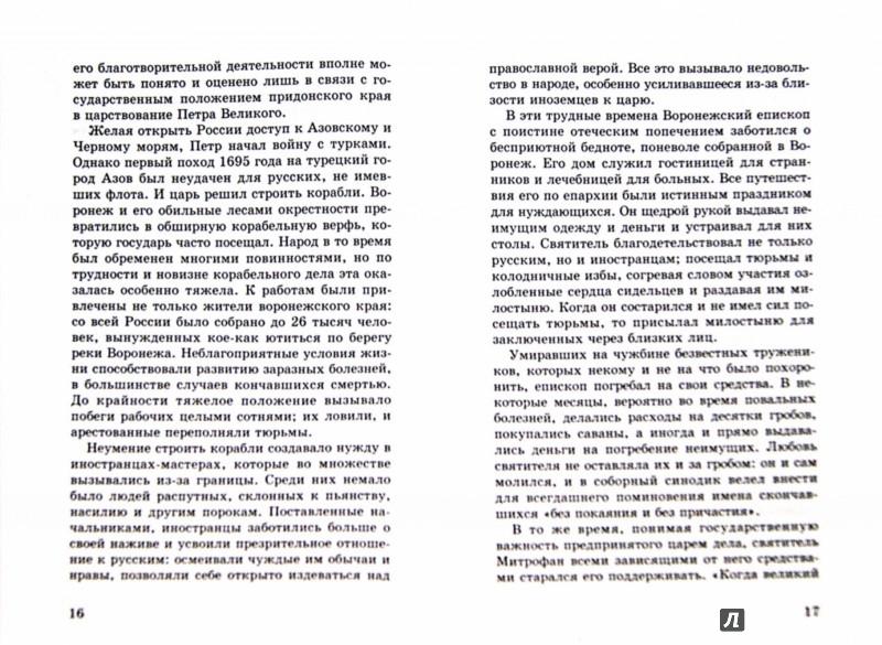 Иллюстрация 1 из 6 для Служба с акафистом святителю Митрофану Воронежскому. Житие | Лабиринт - книги. Источник: Лабиринт
