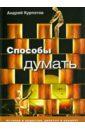 Способы думать. История и общество, дискурс и концепт, Курпатов Андрей Владимирович