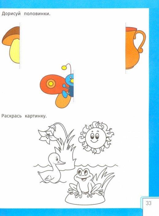 Иллюстрация 1 из 9 для Умный ребенок. 5-6 лет - Этери Заболотная | Лабиринт - книги. Источник: Лабиринт