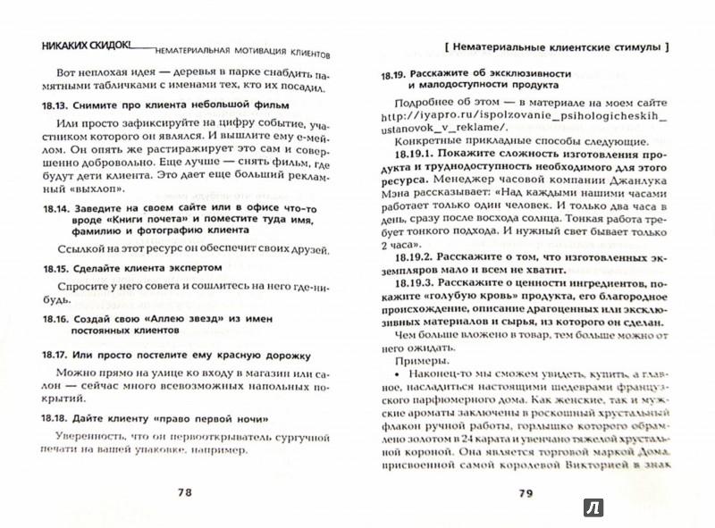 Иллюстрация 1 из 12 для Никаких скидок! Нематериальная мотивация клиентов - Ия Имшинецкая | Лабиринт - книги. Источник: Лабиринт