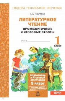 Литературное чтение. Промежуточные и итоговые тестовые работы. 1 класс. ФГОС