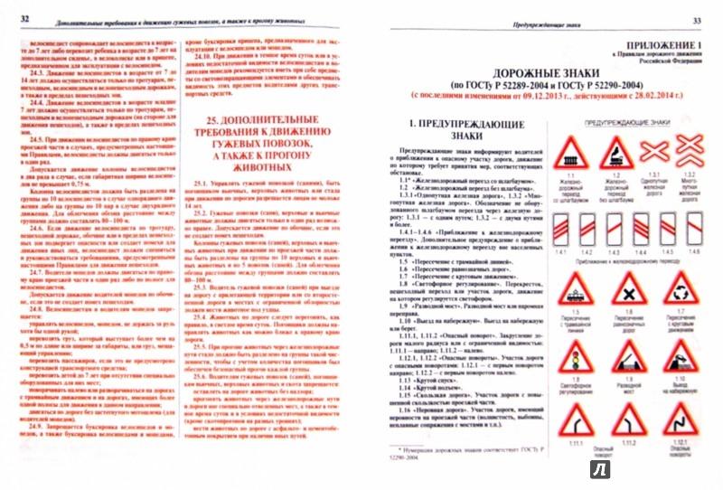 Иллюстрация 1 из 11 для Иллюстрированные Правила дорожного движения Российской Федерации. С последними изменениями   Лабиринт - книги. Источник: Лабиринт