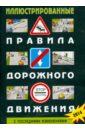 Иллюстрированные Правила дорожного движения Российской Федерации. С последними изменениями,