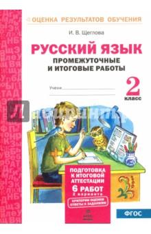 Русский язык. 2 класс. Промежуточные и итоговые тестовые работы. ФГОС
