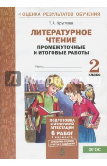 Литературное чтение. 2 класс. Промежуточные и итоговые тестовые работы. ФГОС