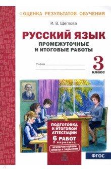Русский язык. 3 класс. Промежуточные и итоговые тестовые работы. ФГОС