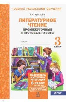 Литературное чтение. 3 класс. Промежуточные и итоговые тестовые работы. ФГОС