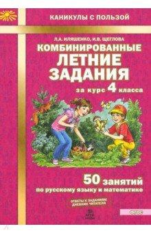 Комбинированные летние задания за курс 4 класса. 50 занятий по русскому языку и математике. ФГОС