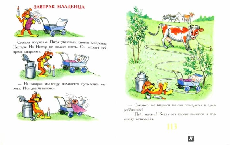 Иллюстрация 1 из 36 для Сказки на каждый день - Григорий Остер | Лабиринт - книги. Источник: Лабиринт