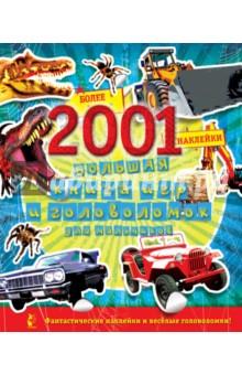 Большая книга игр и головоломок для мальчиков, 2001 наклейка большая книга игр и головоломок для мальчиков 2001 наклейка
