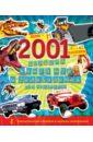 Большая книга игр и головоломок для мальчиков, 2001 наклейка большая книга игр и головоломок для мальчиков