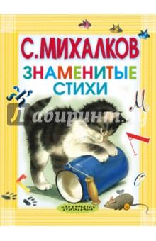 Михалков Сергей Владимирович » Знаменитые стихи