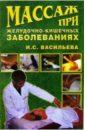 Васильева И. С. Массаж при желудочно-кишечных заболеваниях