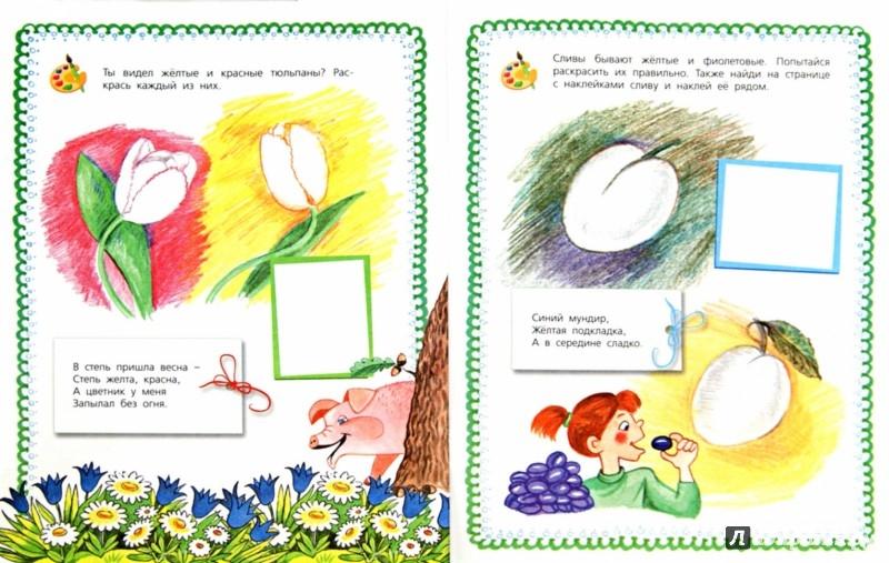 Иллюстрация 1 из 7 для Учим цвета. Цветные задачки - Узорова, Нефедова | Лабиринт - книги. Источник: Лабиринт
