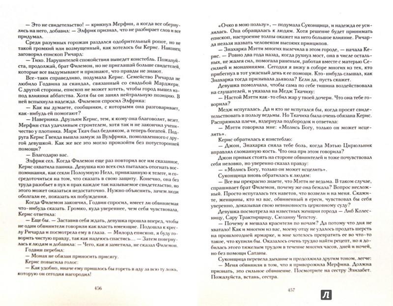 Иллюстрация 1 из 10 для Мир без конца - Кен Фоллетт   Лабиринт - книги. Источник: Лабиринт