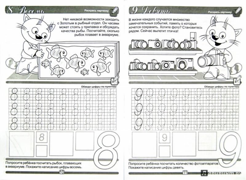 Иллюстрация 1 из 4 для Учимся считать. Развивающая пропись   Лабиринт - книги. Источник: Лабиринт