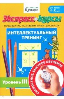 Экспресс-курсы по развитию познавательных процессов. Интеллектуальный тренинг. Уровень 3