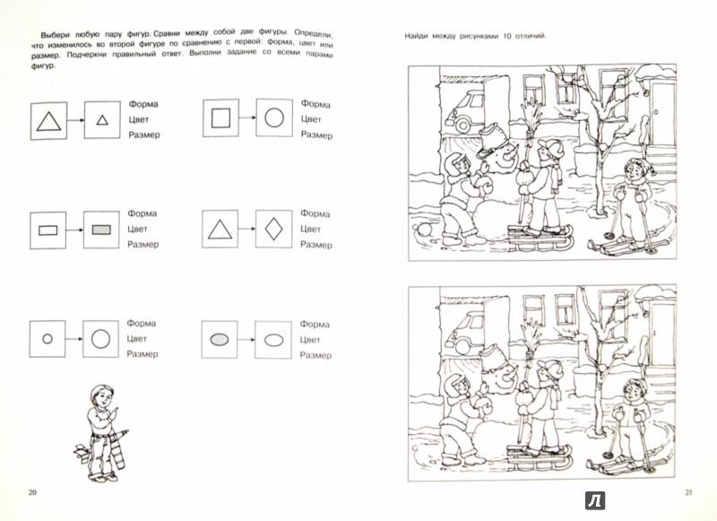 Иллюстрация 1 из 34 для Экспресс-курсы по развитию познавательных процессов. Интеллектуальный тренинг. Уровень 3 - Николай Бураков | Лабиринт - книги. Источник: Лабиринт