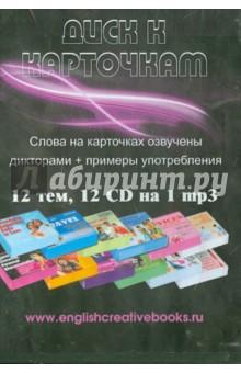 Диск к карточкам 12СD на 1mp3 (12CD) энциклопедия 1dvd 1mp3