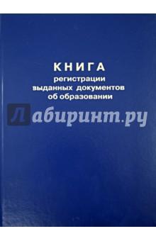 Книга регистрации выданных документов об образовании