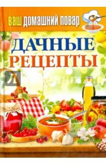 Ваш домашний повар. Дачные рецепты ваш домашний повар картошка чудо рецепты