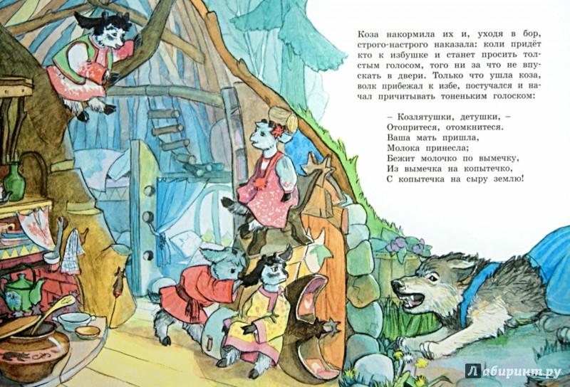 Иллюстрация 1 из 17 для Волк и коза | Лабиринт - книги. Источник: Лабиринт