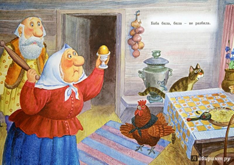 Иллюстрация 1 из 37 для Курочка Ряба | Лабиринт - книги. Источник: Лабиринт