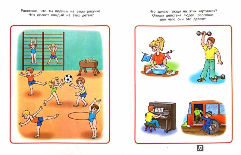 Иллюстрация 1 из 21 для От слова к рассказу. Развиваем речь. Для детей 5 - 6 лет - Ольга Земцова   Лабиринт - книги. Источник: Лабиринт