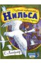 Открой книгу! Чудесное путешествие Нильса с дикими гусями