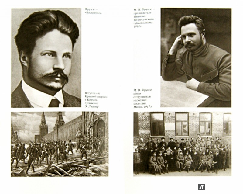 Иллюстрация 1 из 19 для Фрунзе - Леонид Млечин | Лабиринт - книги. Источник: Лабиринт