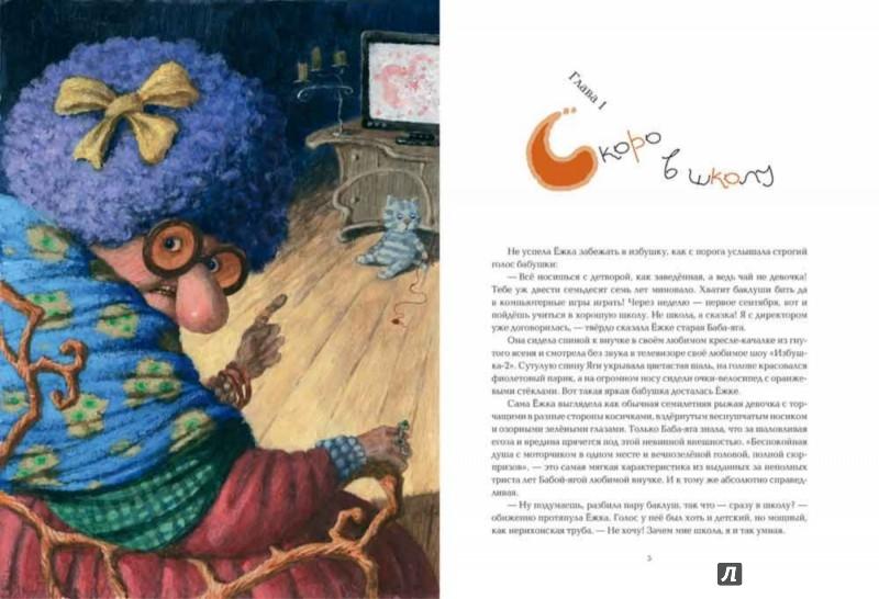 Иллюстрация 1 из 42 для Ёжка идёт в школу, или Приключения трёхсотлетней девочки - Антон Соя | Лабиринт - книги. Источник: Лабиринт