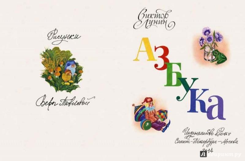 Иллюстрация 1 из 81 для Азбука - Виктор Лунин | Лабиринт - книги. Источник: Лабиринт