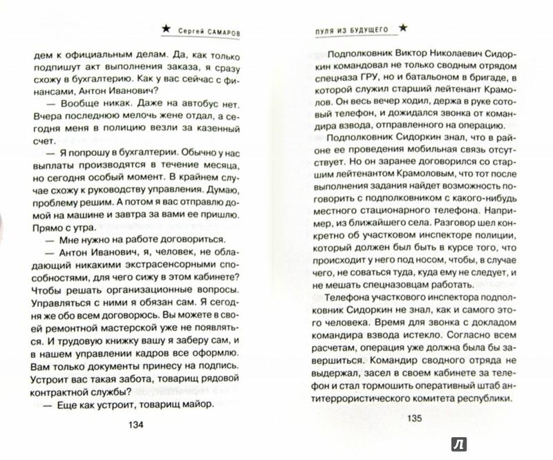 Иллюстрация 1 из 5 для Пуля из будущего - Сергей Самаров | Лабиринт - книги. Источник: Лабиринт