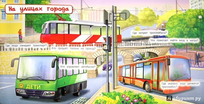 Иллюстрация 1 из 8 для Транспорт | Лабиринт - книги. Источник: Лабиринт