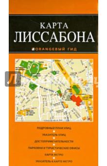 карта лиссабона на русском языке с достопримечательностями скачать - фото 10