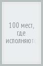 100 мест, где исполняются желания, Блохина Ирина Валериевна