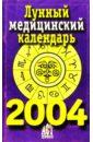 Лунный медицинский календарь на 2004 год лунный календарь для депиляции 2015